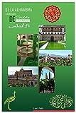 EL ARTE ANDALUSI. De la Alhambra a la Mezquita de Cordoba.: Volume 1 (El Arte Andalusí)