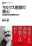 マルクス思想の核心 21世紀の社会理論のために (NHKブックス)