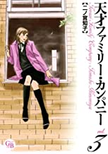 天才ファミリー・カンパニー (3) (幻冬舎コミックス漫画文庫 (に-01-03))