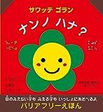 バリアフリーえほん (2) サワッテゴラン ナンノハナ?