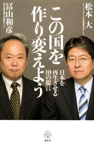 この国を作り変えよう 日本を再生させる10の提言 (講談社BIZ)の詳細を見る