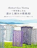 一年中楽しめる透かし編みの模様 82 繊細で軽やかなショールやソックスも作れるシェットランドレース模様パターン集