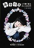 相沢梨紗×四方あゆみ キラキラって輝く星はどこにあるの: でんぱ組.incアートブックコレクション4