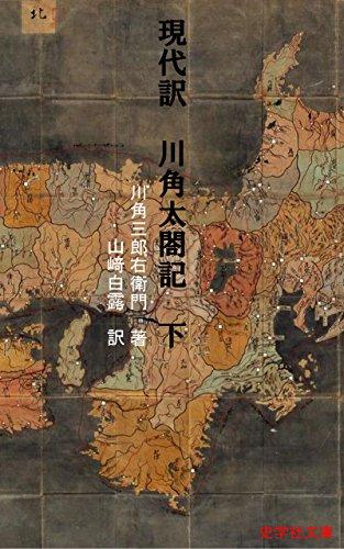 gendaiyaku kawazumitaikoki ge (Shigakusyabunko) (Japanese Edition)