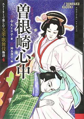 ストーリーで楽しむ文楽・歌舞伎物語 (4) 曽根崎心中