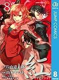 紅 kure-nai 8 (ジャンプコミックスDIGITAL)
