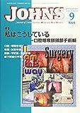 JOHNS Vol.35 No.9(201 特集:私はこうしているー口腔咽喉頭頚部手術編