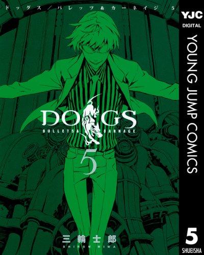 DOGS / BULLETS & CARNAGE 5 (ヤングジャンプコミックスDIGITAL)