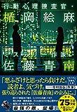 行動心理捜査官・楯岡絵麻vsミステリー作家・佐藤青南 (宝島社文庫)