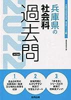 兵庫県の社会科過去問 2022年度版 (兵庫県の教員採用試験「過去問」シリーズ)