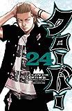 クローバー 24 (少年チャンピオン・コミックス)