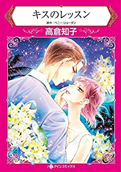 [高倉 知子;ペニー・ジョーダン]のキスのレッスン (ハーレクインコミックス)