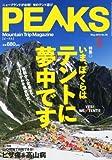 PEAKS (ピークス) 2012年 05月号 [雑誌]