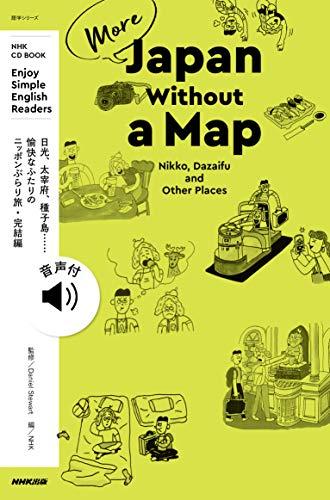 【音声DL付】NHK Enjoy Simple English Readers More Japan Without a Map Nikko, Dazaifu and Other Places