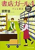 書店ガール 4 パンと就活 (PHP文芸文庫)