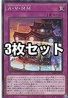 【3枚セット】遊戯王 LIOV-JP073 A・∀・MM (日本語版 ノーマル) ライトニング・オーバードライブ