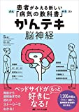 かんテキ 脳神経: 患者がみえる新しい「病気の教科書」