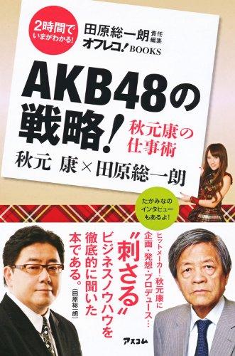 AKB48の戦略! 秋元康の仕事術 (田原総一朗責任編集)の詳細を見る