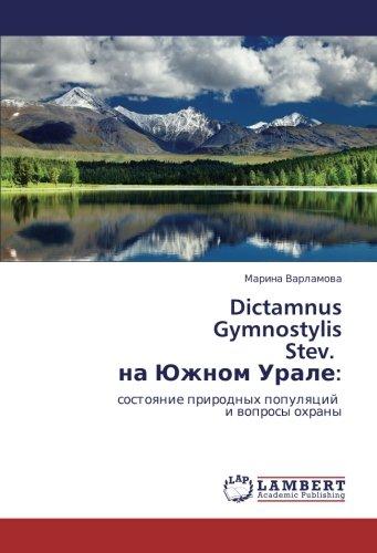 Dictamnus Gymnostylis Stev. на Южном Урале:: состояние природных популяций и вопросы охраны