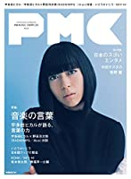ぴあMUSIC COMPLEX Vol.6 (ぴあMOOK)