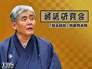 落語研究会「雉子政談」柳家喬太郎【TBSオンデマンド】