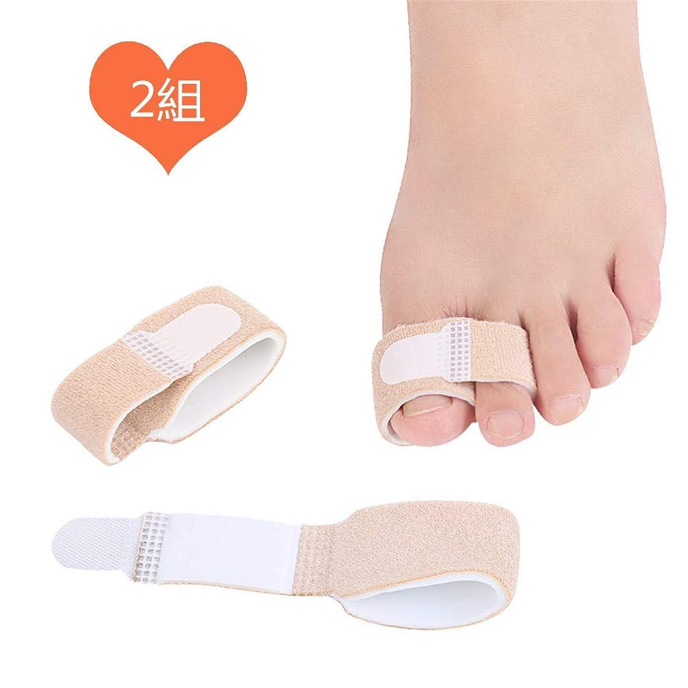 叫ぶシェアすみません足指矯正パッド 足指サポーター 指間矯正 固定サポーター 姿勢補正 浮き指 保護 固定 悪化防止 衝撃吸収 手足兼用(2組)