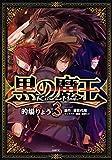 黒の魔王 3 (MFC)