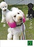 スピンクの笑顔 スピンク日記 (講談社文庫)