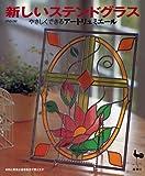 新しいステンドグラス―やさしくできるアートリュミエール (ONDORI手芸ブック)