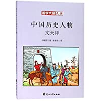 国学大师点评中国历史人物:文天祥