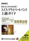 [オーディオブックCD] 豊かな人生の扉を開く スイス・プライベートバンク上級ガイド (<CD>) (<CD>)
