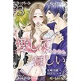 愛してほしい~二人のわたし 〈おぞましいほどの快感に…〉3巻 (コミックノベル「yomuco」)