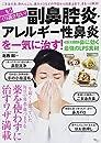 もうくり返さない! 副鼻腔炎・アレルギー性鼻炎を一気に治す!