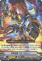 カードファイト!! ヴァンガード V-BT08/038 宇宙勇機 グランボルバー R