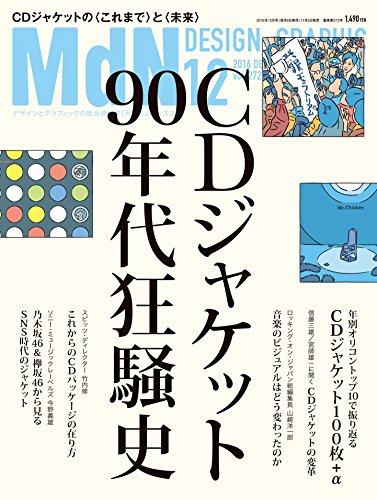 月刊MdN 2016年12月号(特集:CDジャケット90年代狂騒史)[雑誌]