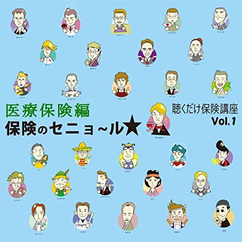 『聴くだけ保険講座 Vol.1「医療保険編」』のカバーアート