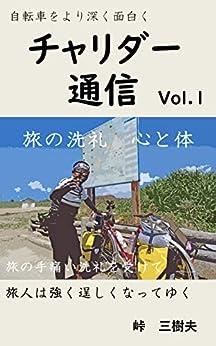 [峠 三樹夫]の自転車旅をより深く面白く チャリダー通信Vol.1: 旅の洗礼 心と体 旅の手痛い洗礼を受けて 旅人は強く逞しくなってゆく