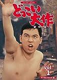 どっこい大作 コレクターズDVD VOL.1<デジタルリマスター版>[DVD]