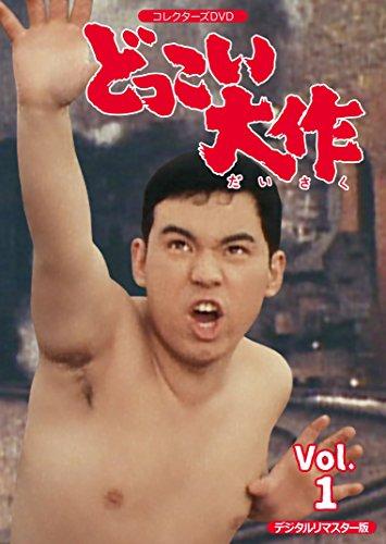 どっこい大作 コレクターズDVD VOL.1 <デジタルリマスター版>