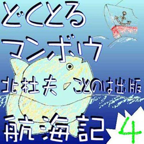 『どくとるマンボウ航海記 オーディオブック版第4集』のカバーアート