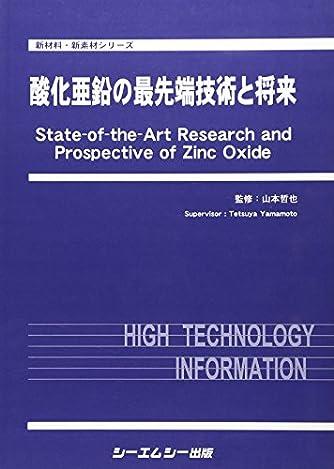 酸化亜鉛の最先端技術と将来 (新材料・新素材シリーズ)