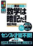 和田 秀樹『数学は暗記だ! (和田式要領勉強術) 』
