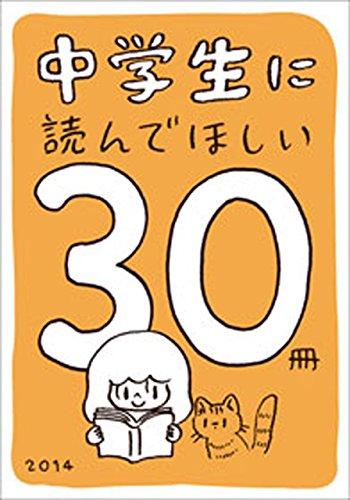中学生に読んでほしい30冊 2014