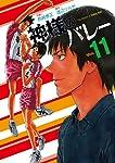 神様のバレー11 (芳文社コミックス)