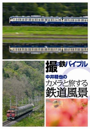 撮り鉄バイブル~中井精也のカメラと旅する鉄道風景DVD-BOX