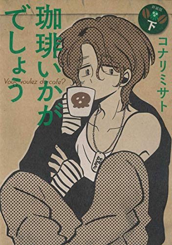 珈琲いかがでしょう 新装版(下) (マッグガーデンコミックス EDENシリーズ)の詳細を見る