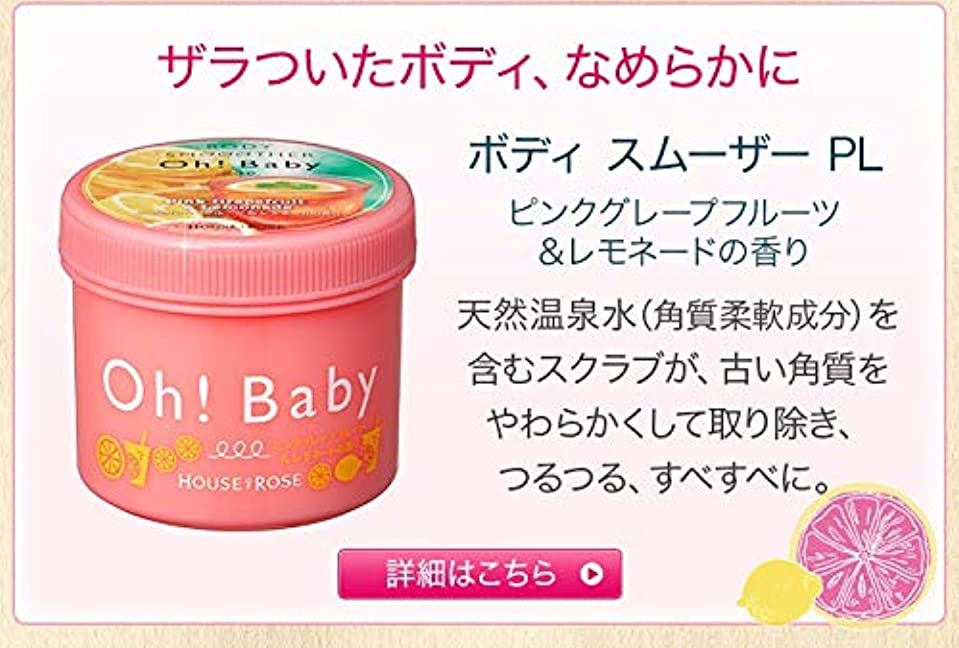 いろいろ選出するポップHOUSE OF ROSE(ハウスオブローゼ) ボディ スムーザー PL(ピンクグレープフルーツ&レモネードの香り)350g