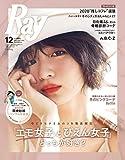 Ray(レイ) 2020年 12 月号 増刊