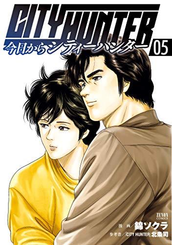 今日からCITY HUNTER 5巻 (ゼノンコミックス)の詳細を見る