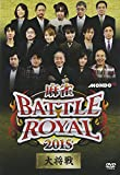 麻雀BATTLE ROYAL 2015 大将戦[DVD]